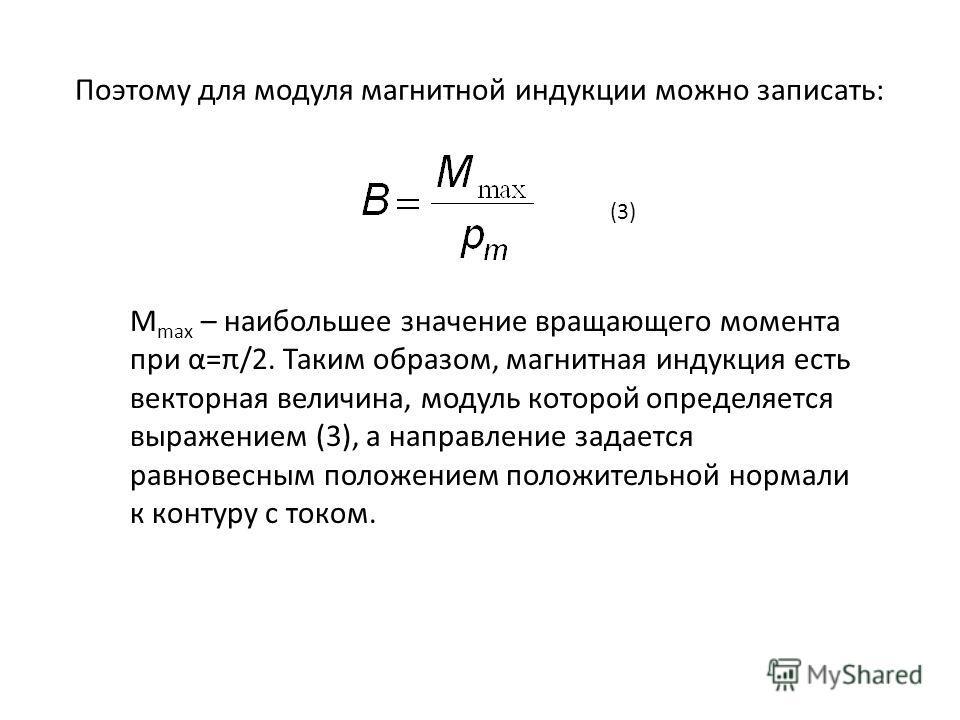 Электромагнитная индукция — википедия переиздание // wiki 2