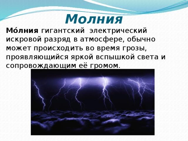 Молния — википедия. что такое молния