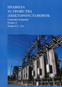 Установка приборов и аппаратов / пуэ 7 / библиотека / элек.ру