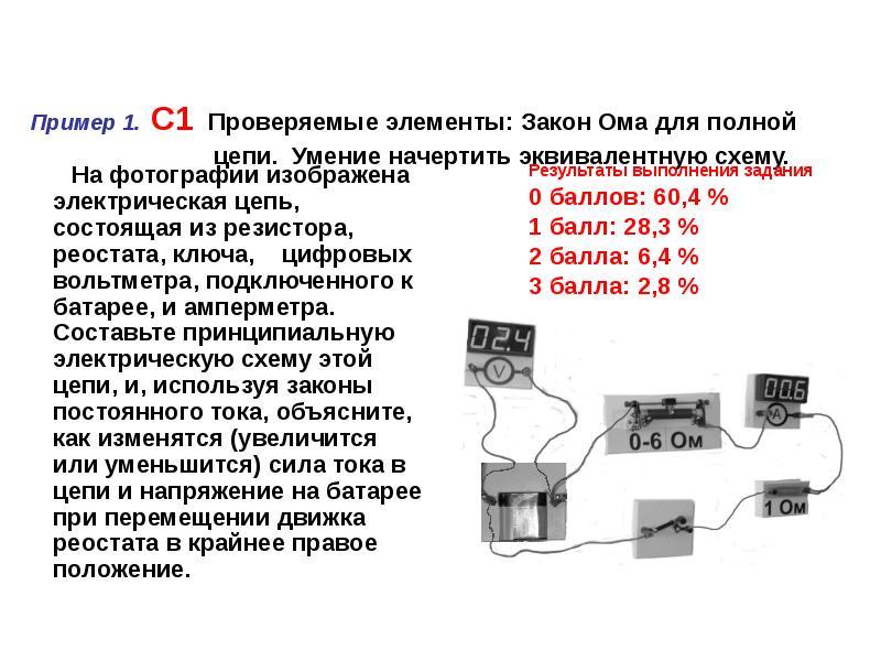 Электрическая цепь — википедия с видео // wiki 2
