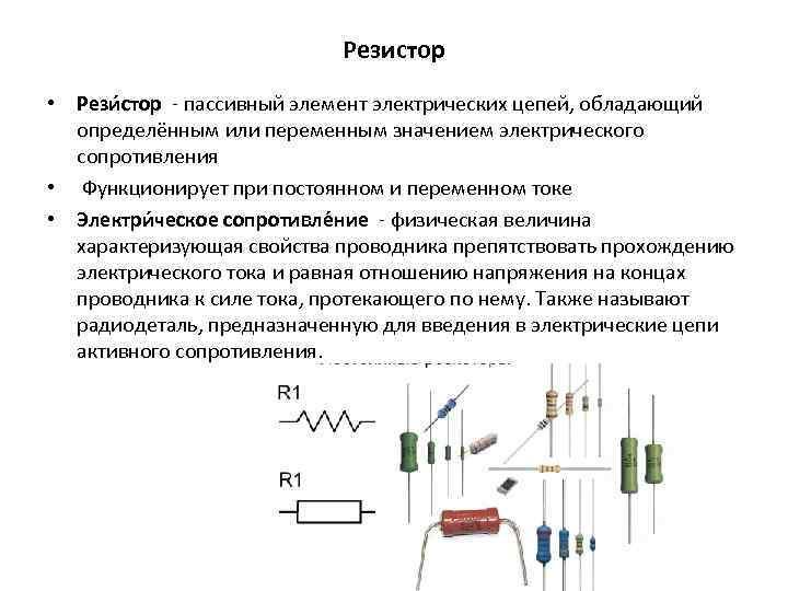 Цепь переменного тока с конденсатором