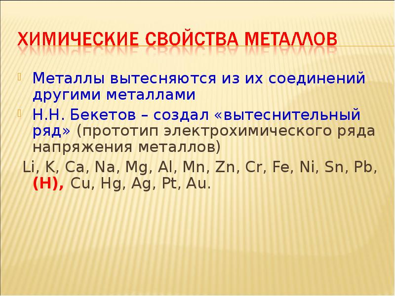 Какими свойствами обладают металлы и сплавы