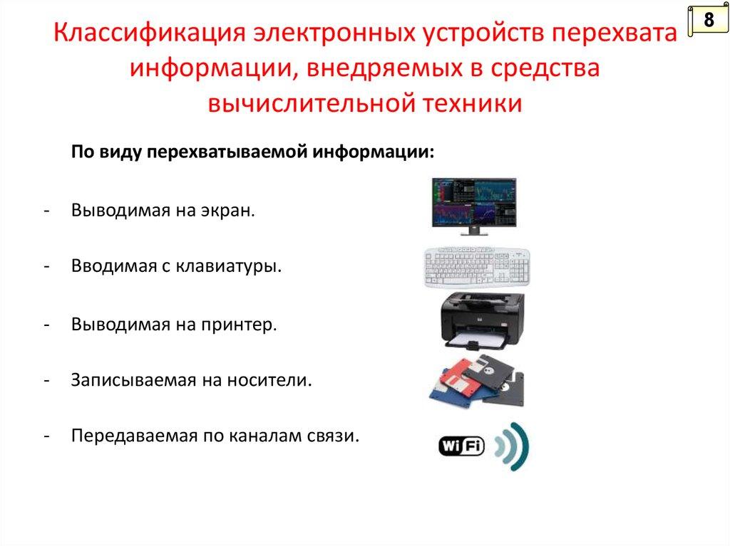 Основы электроники: виды электронных устройств и правила технической эксплуатации электроустановок