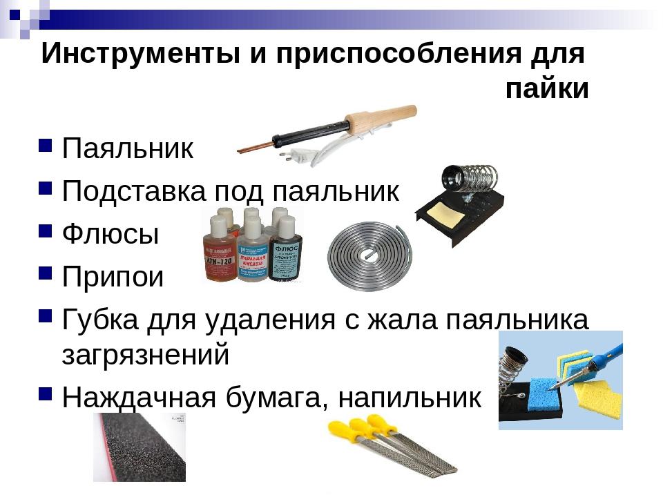 Способ изготовления паяных соединений печатных узлов