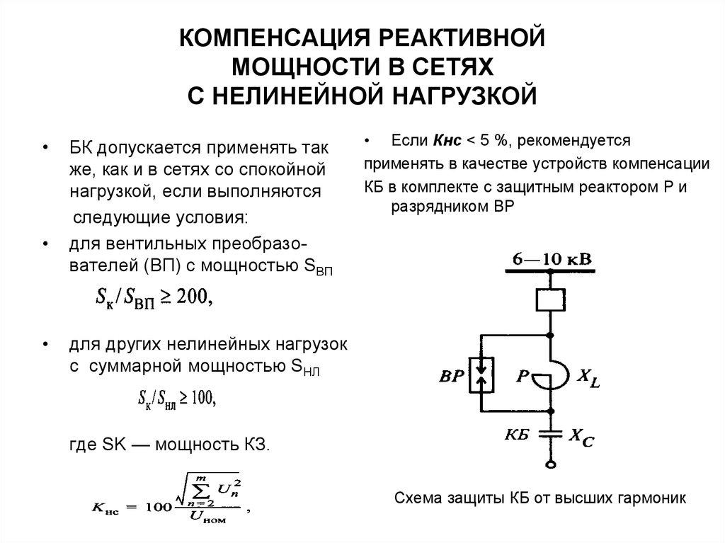 Энергетическая эффективность  и компенсация реактивной мощности  в электрических сетях.  проблемы и пути решения  - энергосовет.ru