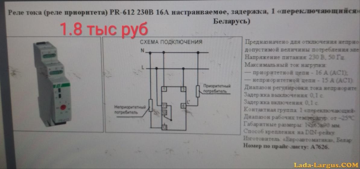 Реле приоритета нагрузки рпн-1м (реле контроля тока), работает без питания