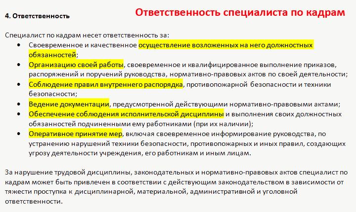 Глава 1.2. обязанности, ответственность потребителей за выполнение правил / правила птээп / библиотека / элек.ру
