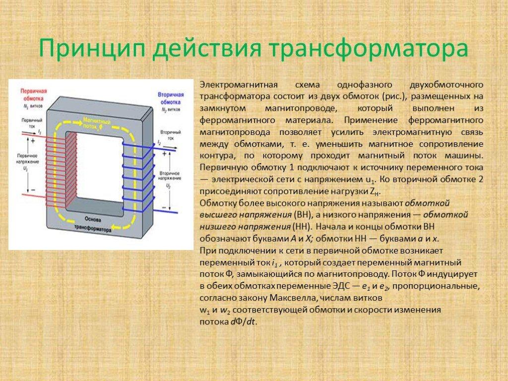 Основные типы силовых трансформаторов