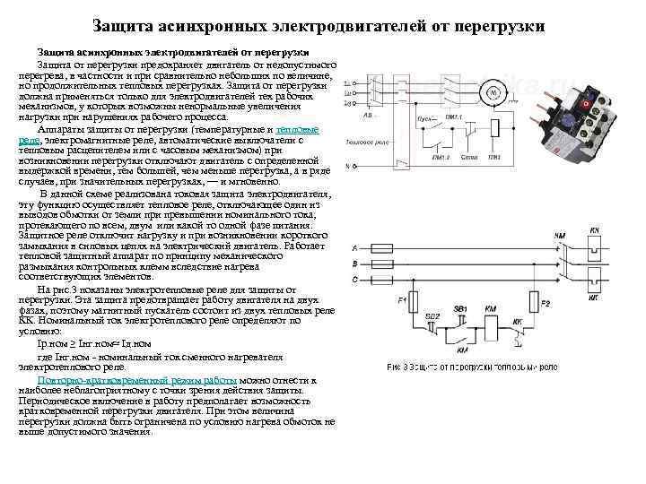 Защита электродвигателя. виды, схемы, принцип действия защиты электродвигателя.