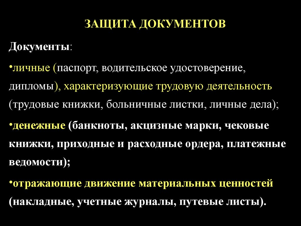 Пересечение и сближение вл с сооружениями связи, сигнализации и проводного вещания / пуэ 7 / библиотека / элек.ру