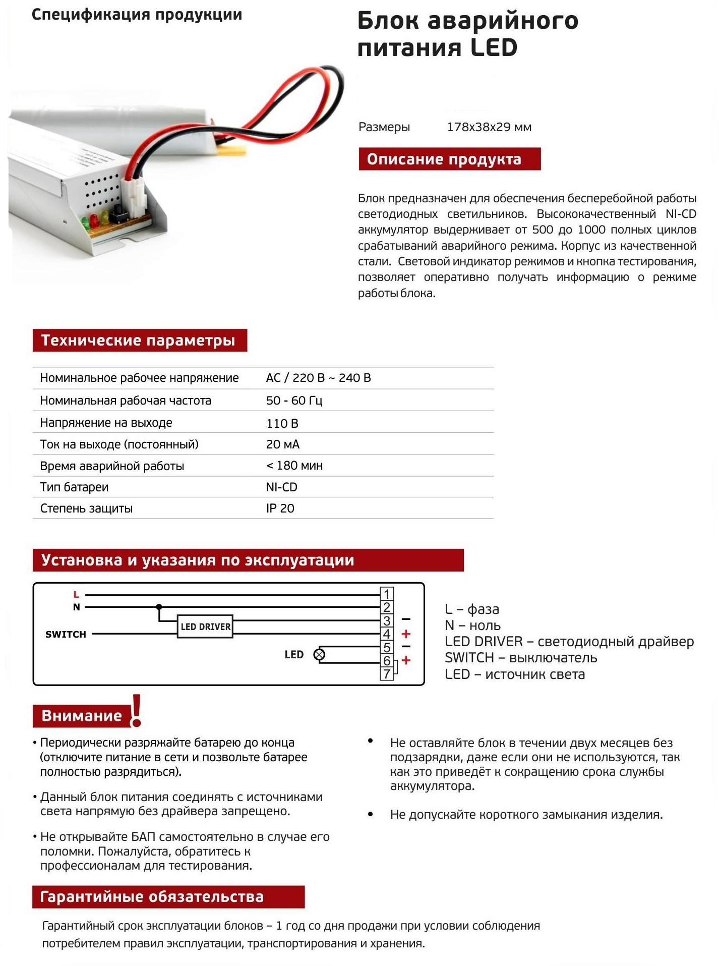 Аварийные светильники – правила расположения, конструктивные особенности и варианты подключения (95 фото)
