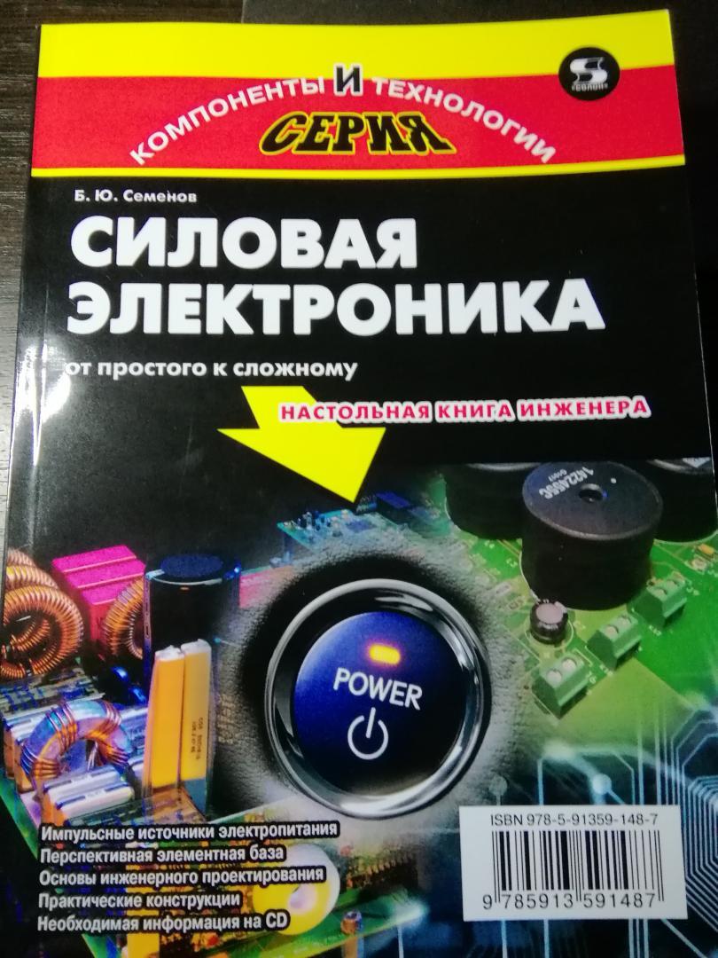 Что такое силовая электроника