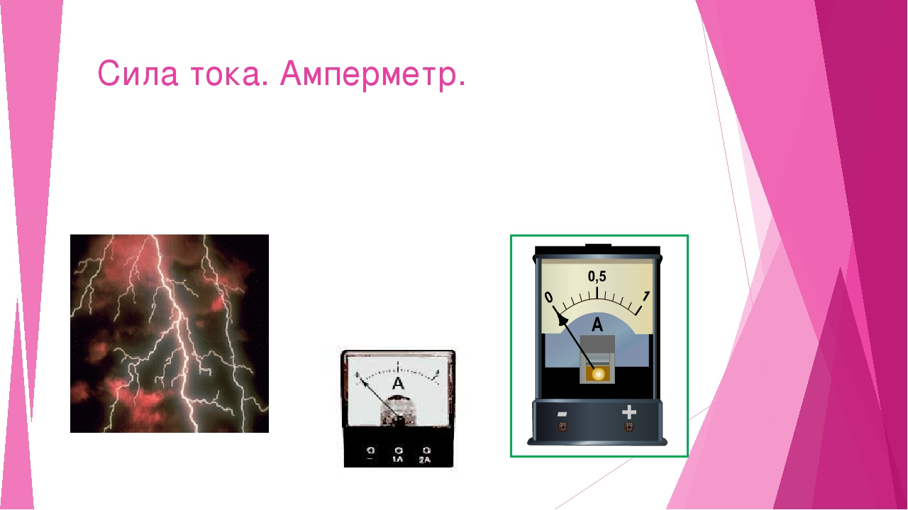 Особенности амперметра в цепи