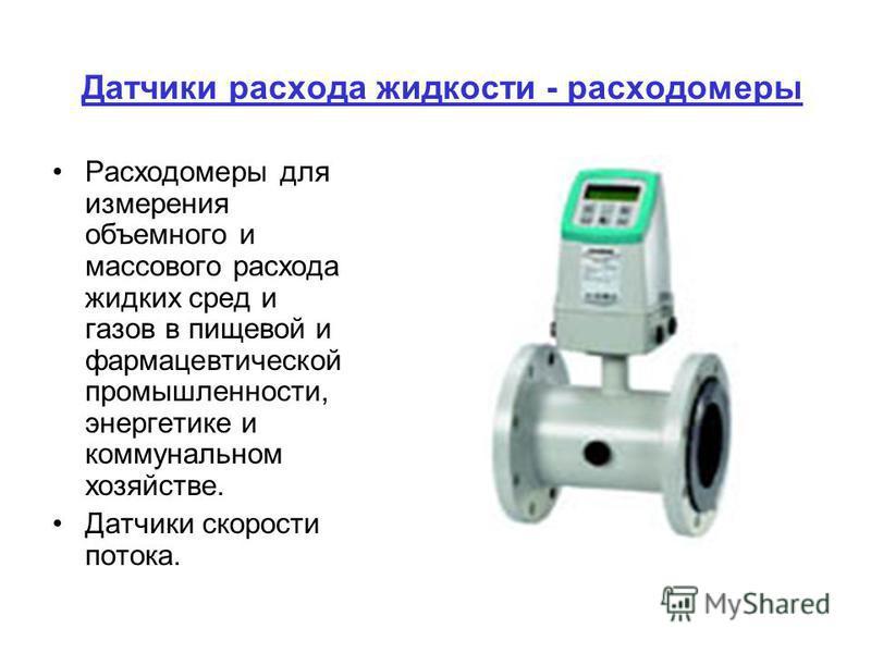 Датчики положения - control engineering russia