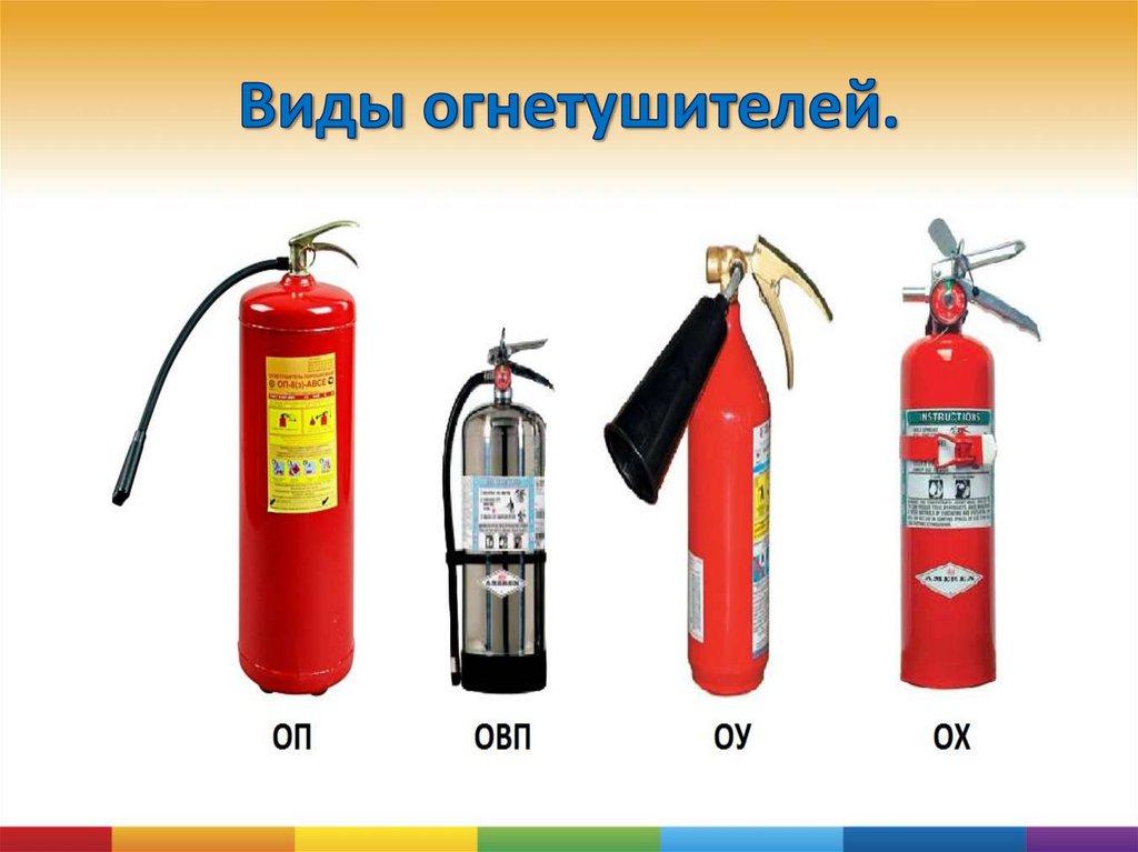 Углекислотный огнетушитель – устройство, назначение, принцип работы и приведение в рабочее состояние