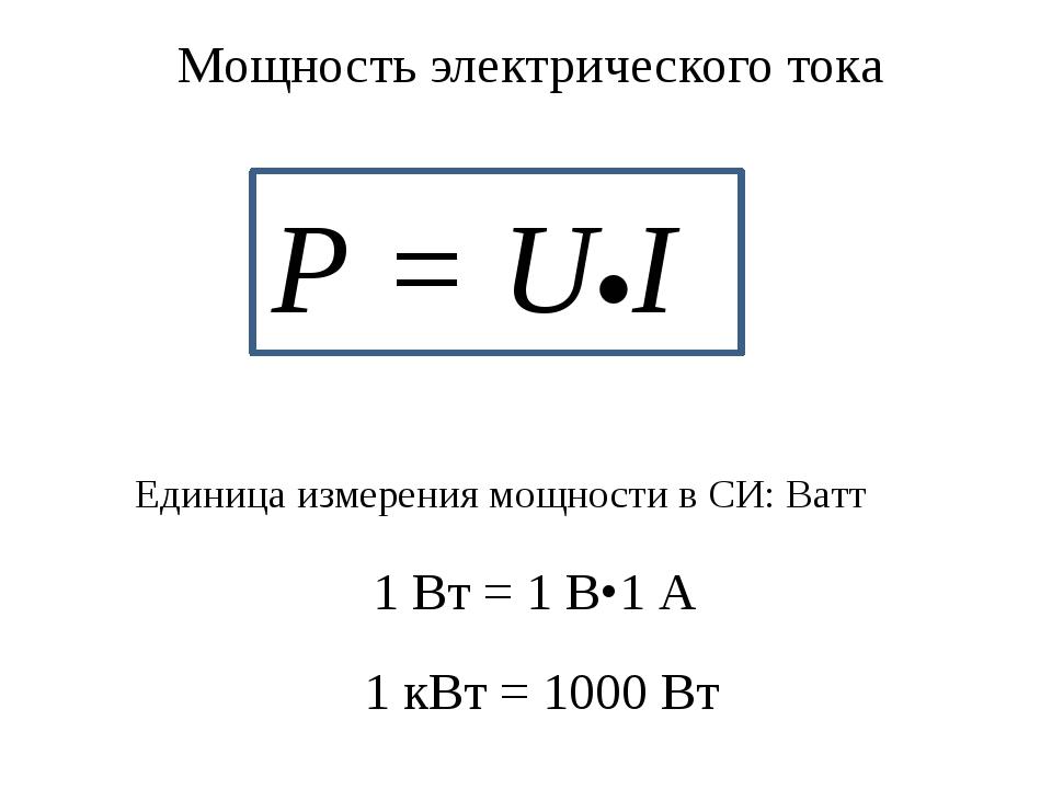 В чем измеряется мощность