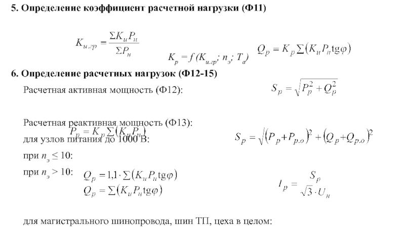 Что такое установленная мощность. расчетная и установленная мощность