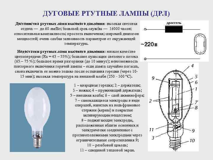 Принцип работы и варианты подключения лампы дрл