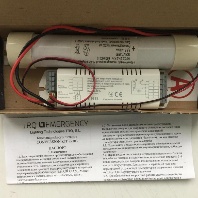 Схемы аварийного освещения: применение светодиодных светильников с аккумулятором, требования к конструкции