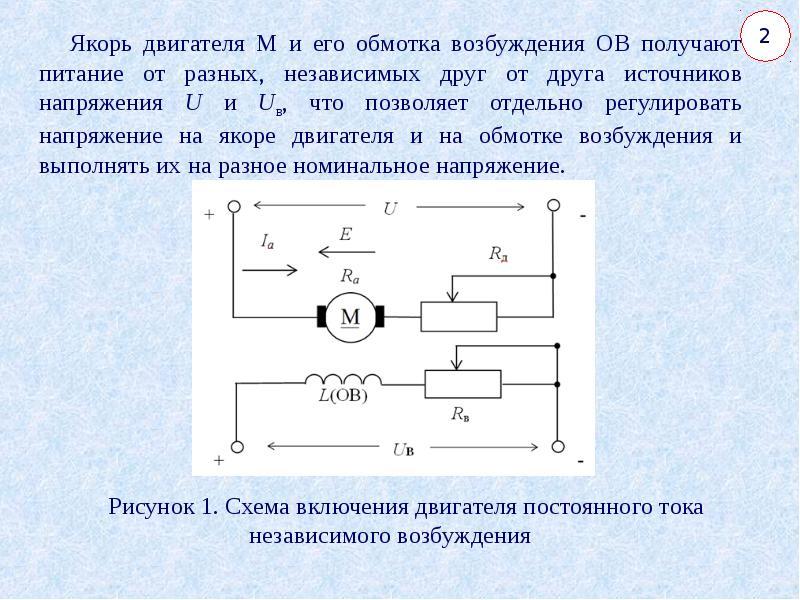 Механические характеристики при торможении синхронных машин
