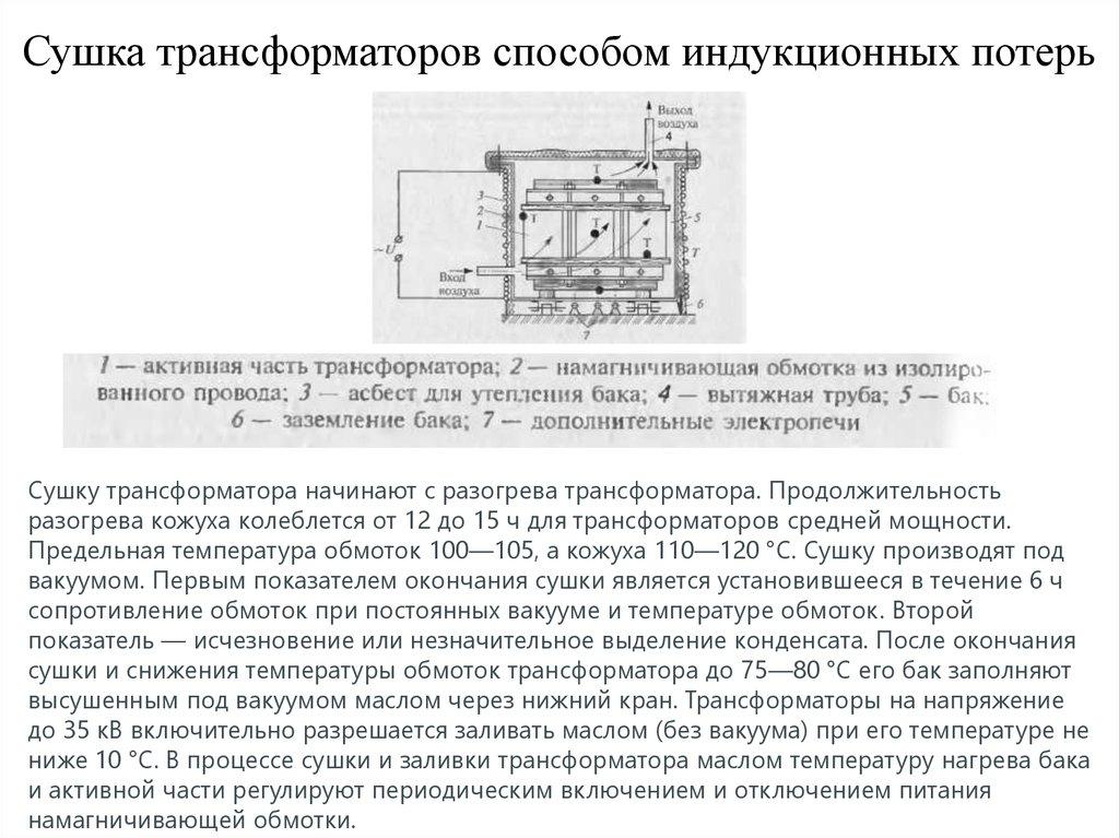 Способы сушки обмоток силовых трансформаторов | неисправности электрооборудования и способы их устранения