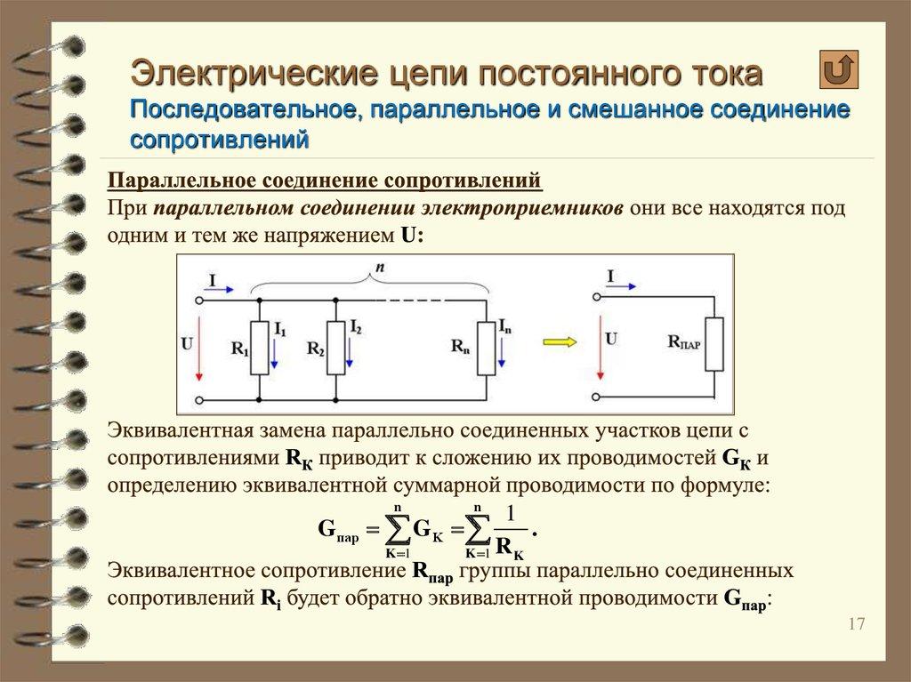 Характеристика электрических сетей