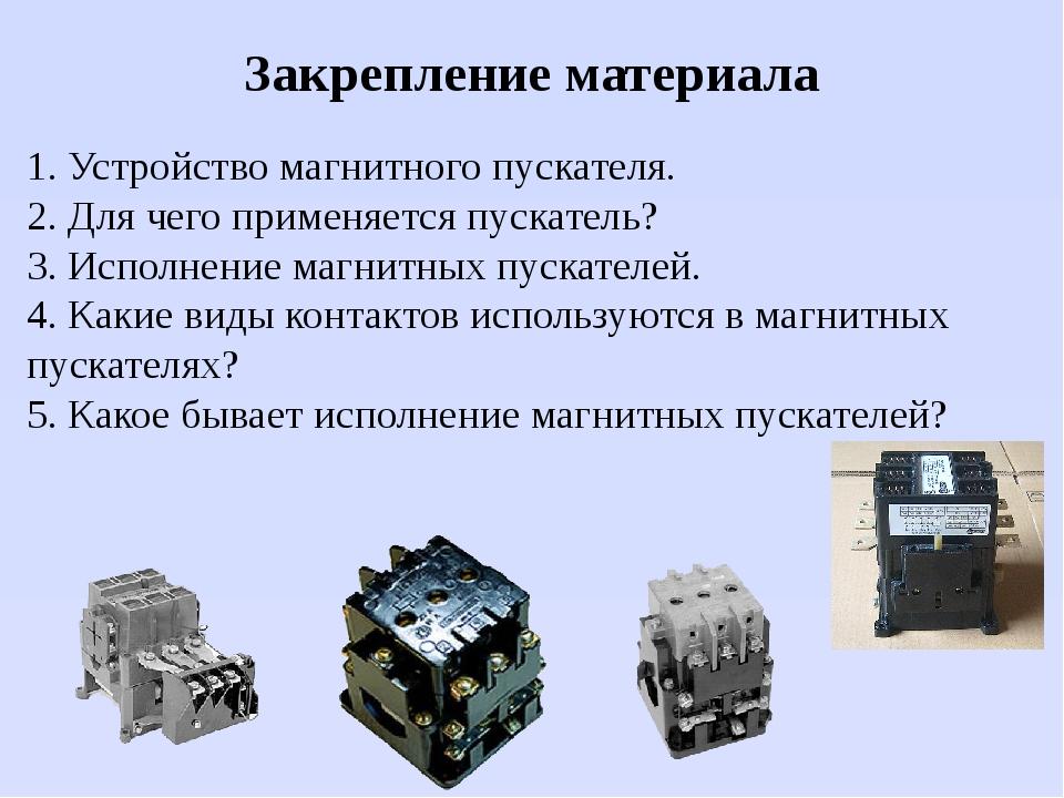 Магнитный пускатель устройство и принцип работы