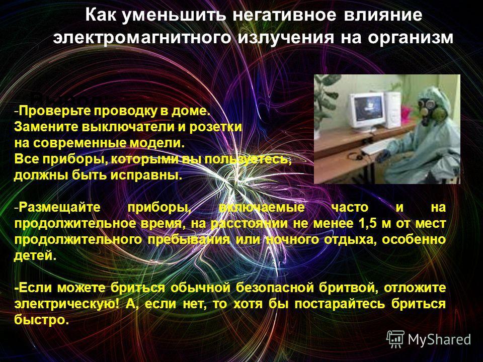 Источники электромагнитного излучения, средства защиты от излучений
