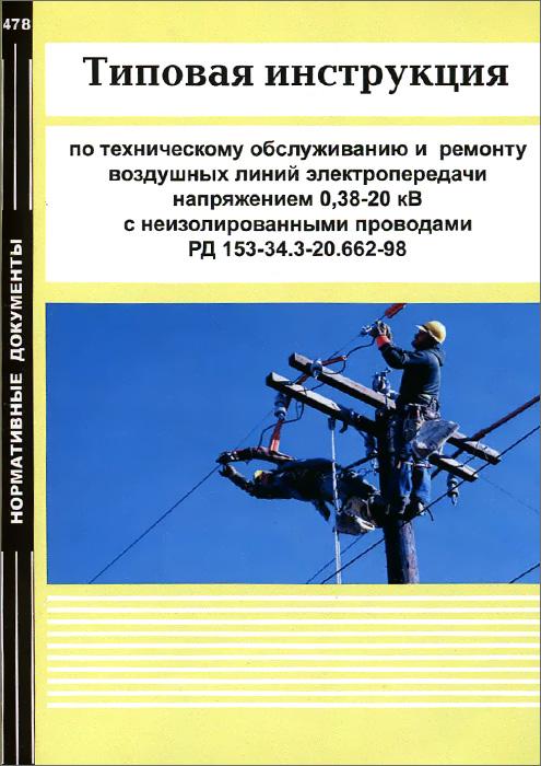 Техническое обслуживание воздушных линий электропередачи
