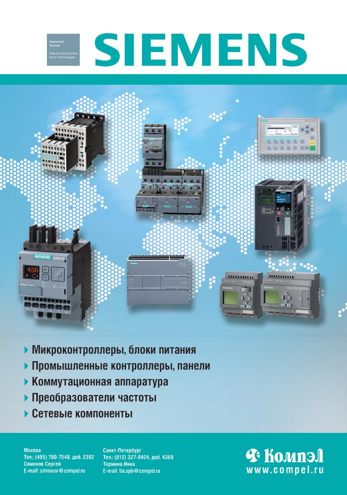 Контроль уровня в промышленных системах автоматизации