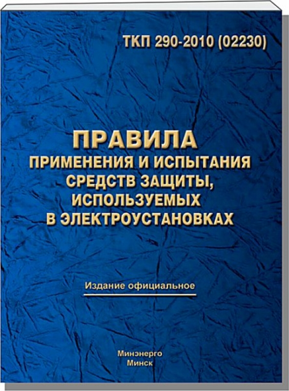 Применение современных электрозащитных средств и приспособлений при работах в электроустановках / статьи и обзоры / элек.ру