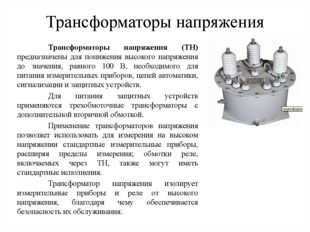Область применения и принцип действия трансформаторов напряжения