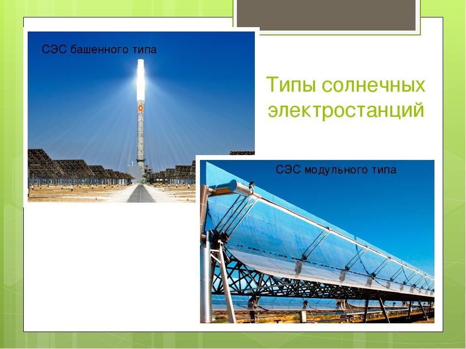 Солнечная электростанция — википедия переиздание // wiki 2