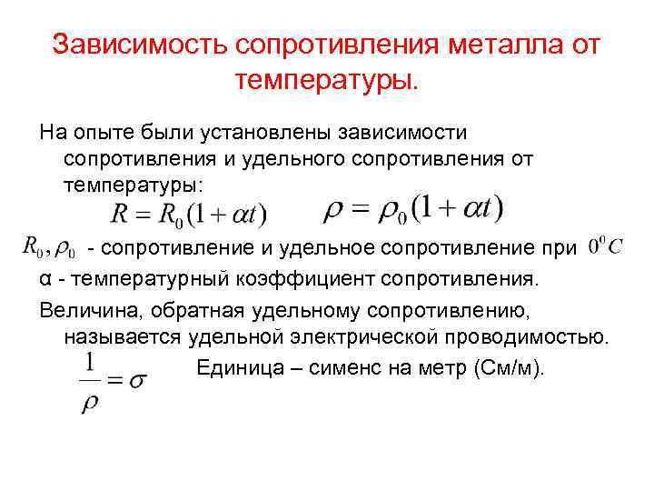 § 2.5. зависимость электрического сопротивления от температуры