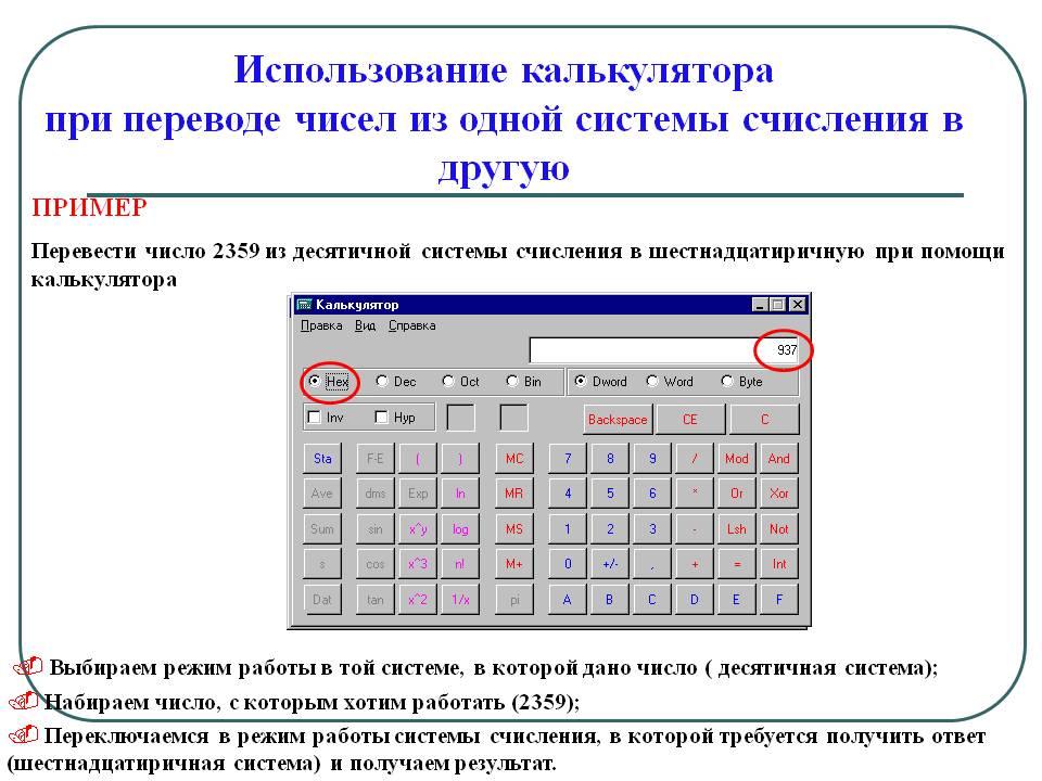 Системы счисления. позиционная система счисления  шестнадцатеричная.