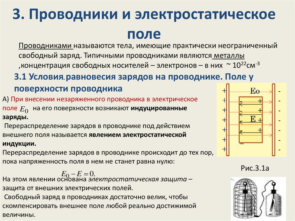 Слободянюк а.и. физика 10/10.3