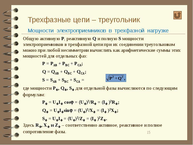 § 80. мощность трехфазного тока [1970 кузнецов м.и. - основы электротехники]