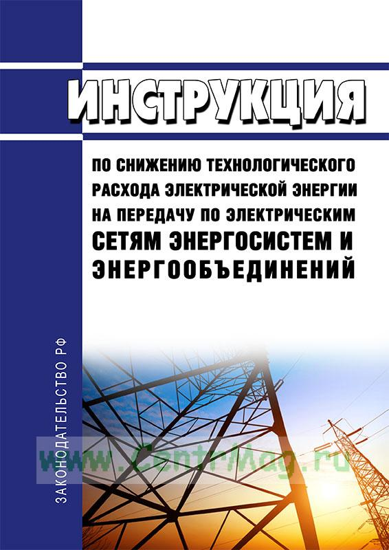 Основные мероприятия по снижению потерь в электрических сетях