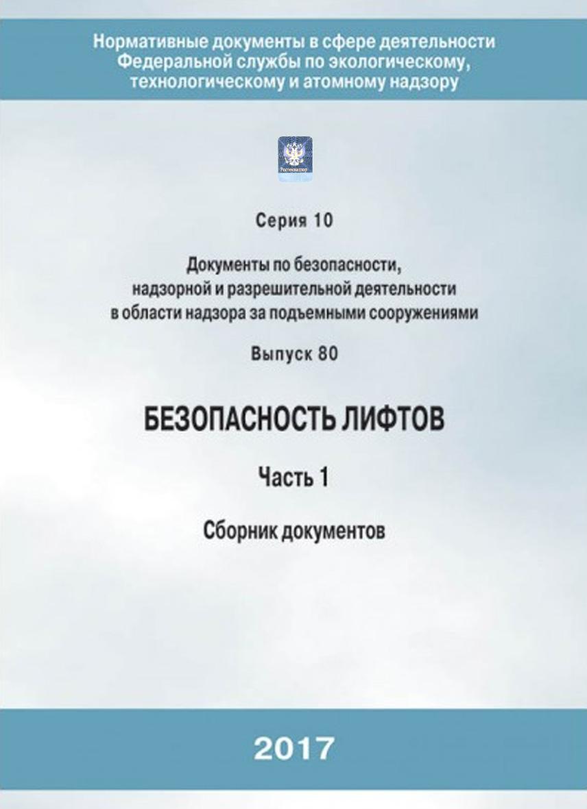 Гост 5746-2003 (исо 4190-1-99) лифты пассажирские. основные параметры и размеры (с поправкой), гост от 23 октября 2003 года №5746-2003