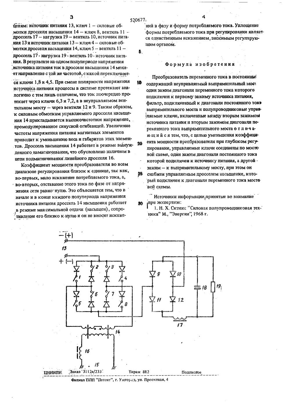 Устройство для управления вентильным преобразователем реверсивного электропривода постоянного тока —  su   535700