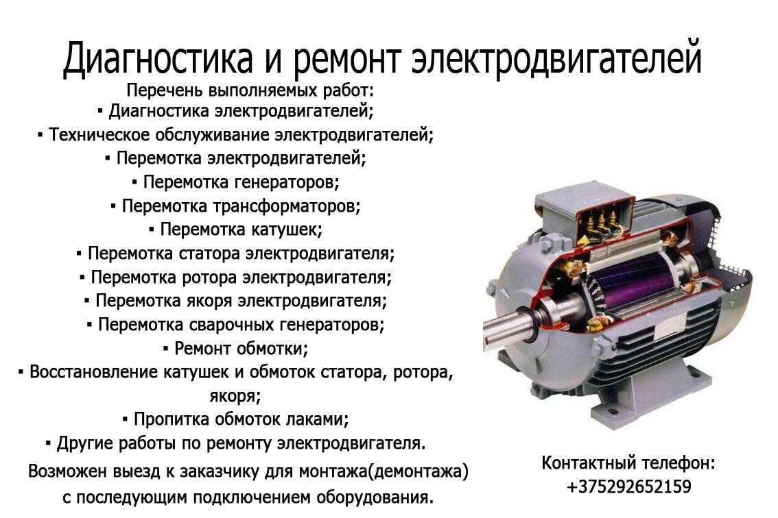 Ремонт активной стали статора электродвигателей блочных электростанций