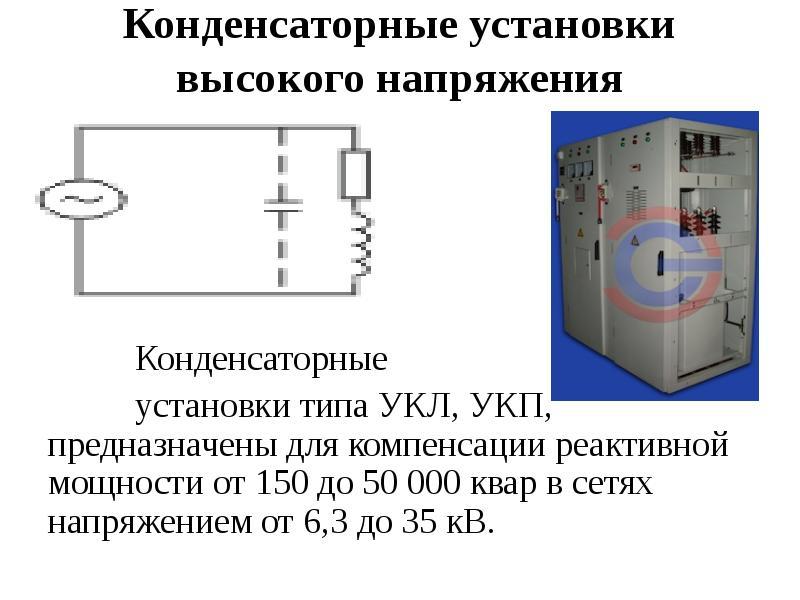 Птээп - глава 2.9 конденсаторные установки