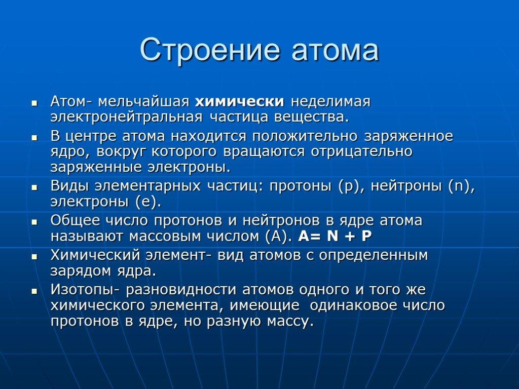 Урок 1. схема строения атомов
