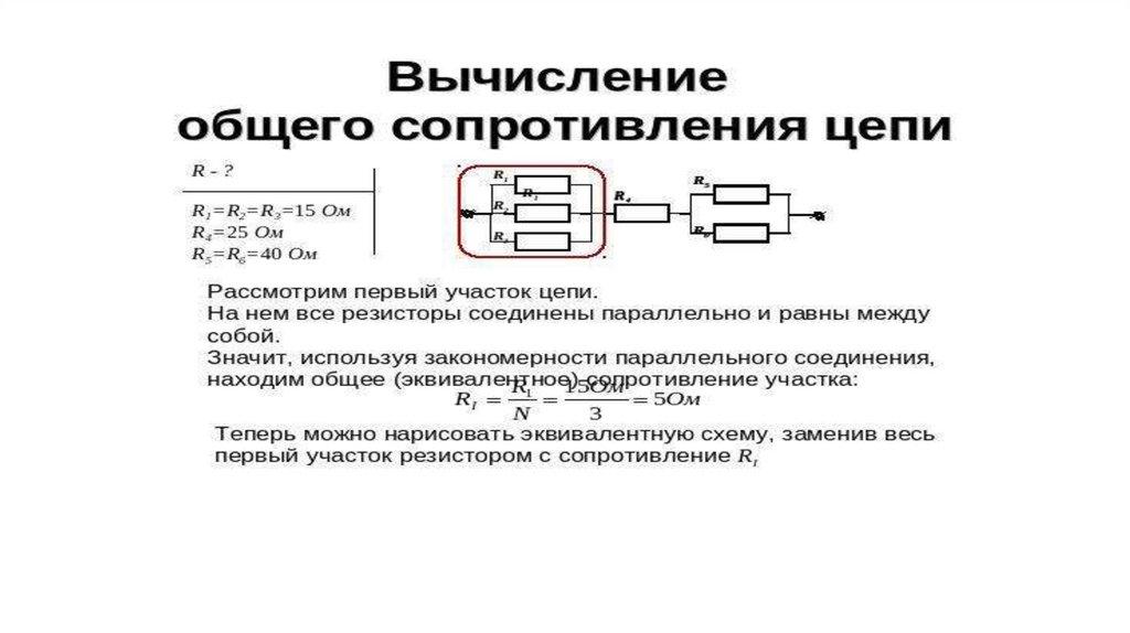 Расчет тока по мощности и напряжению