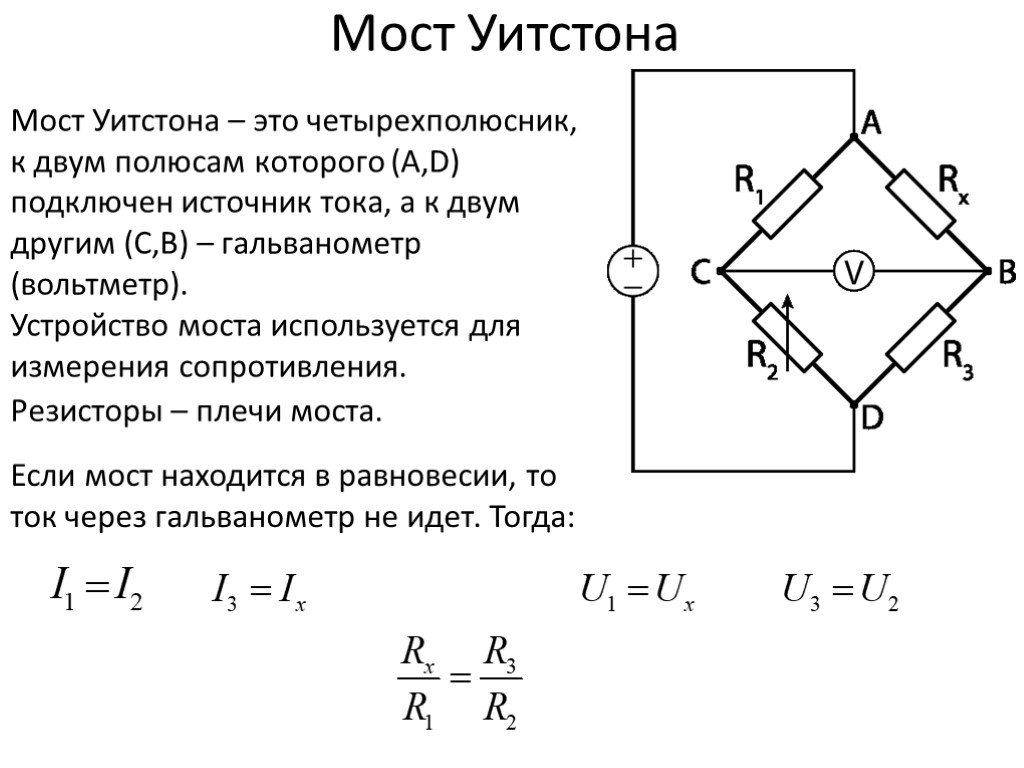 Мостовые схемы постоянного тока