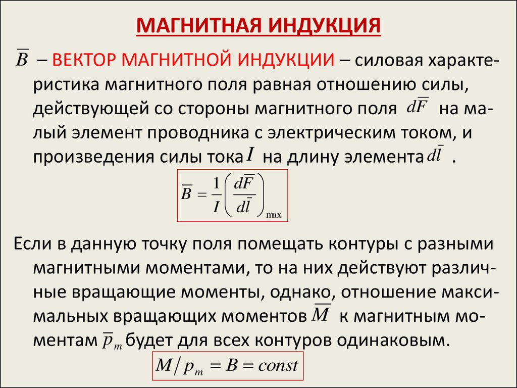 Магнитная индукция — википедия. что такое магнитная индукция