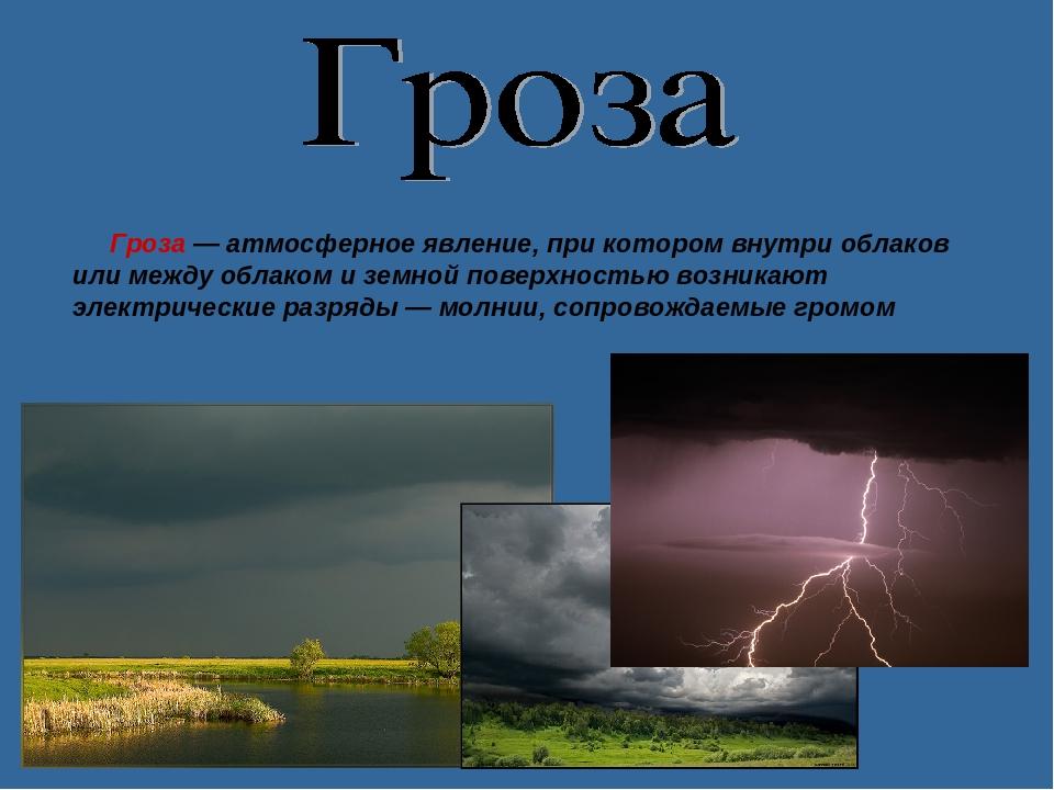 Что такое молния и отчего возникает?