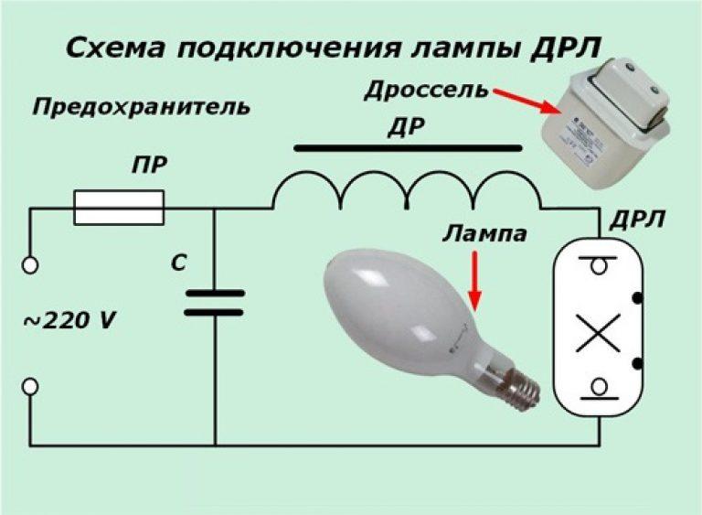Схема подключения ламп ДРЛ