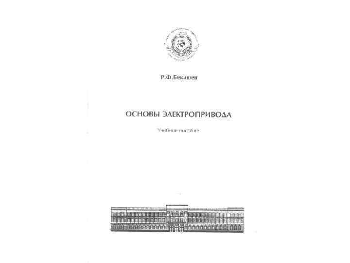 Разработки предприятия «автоматизированные системы и комплексы» в области регулируемого электропривода переменного тока