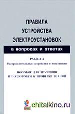 Установка распределительных устройств на открытом воздухе / пуэ 7 / библиотека / элек.ру